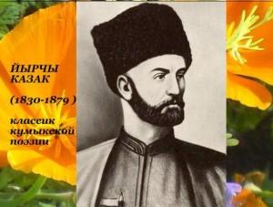 Йырчы Казак