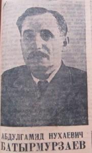 Абдулгамид Батырмурзаев