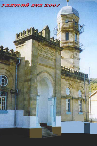 Мечеть в с. Уллубийаул