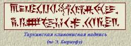 Таркинская клинопись