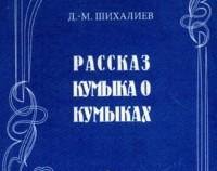 DevletMirza_Shihaliev_—_Rasskaz_kumyka_o_kumykah