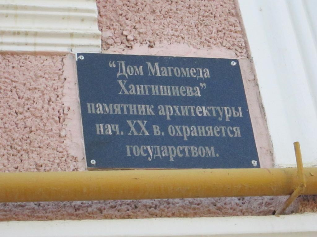 До Хангишиева