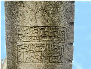 Сынташ Хадижат дочери Арсланбека, 1293 год Хиджры