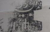 Печать Уцму-Хаджи