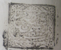 Печать Абумуслим-Хан-Шамхала