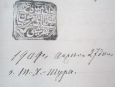 Печать Амир-Чопана Уцмиева