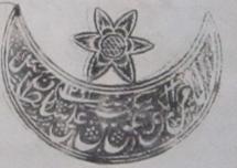 Печать Бакуш-бийке